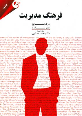 فرهنگ مديريت فرنچ (صائبي) مهربان نشر