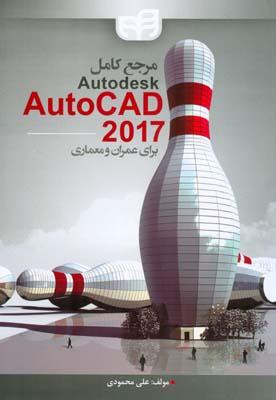 مرجع كامل autodesk autocad 2017 (محمودي) كيان رايانه