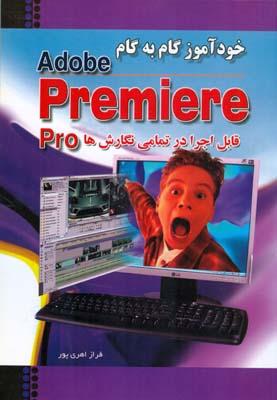 خودآموز گام به گام Adobe Premiere (اهري پور) بيشه