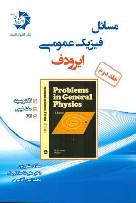 مسائل فيزيك عمومي ايرودف جلد 2 (متقي پور) دانش پژوهان