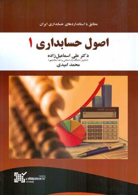 اصول حسابداري 1 (اسماعيل زاده) اساطير پارسي