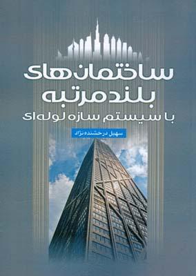 ساختمان هاي بلند مرتبه با سيستم سازه لوله اي (درخشنده نژاد) سيماي دانش