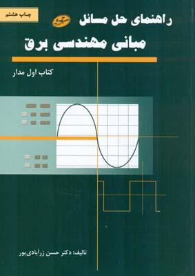 راهنماي حل مسائل مباني مهندسي برق كتاب اول مدار (زرآبادي پور) سايه گستر