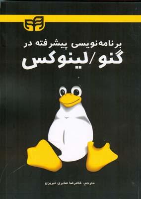 برنامه نويسي پيشرفته در گنو/لينوكس (صابري) كيان رايانه
