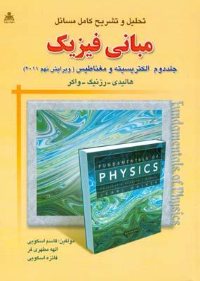 تحليل و تشريح كامل مسائل مباني فيزيك هاليدي جلد 2 (اسكويي) اميد انقلاب