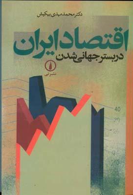 اقتصاد ايران در بستر جهاني شدن (بهكيش) نشر ني