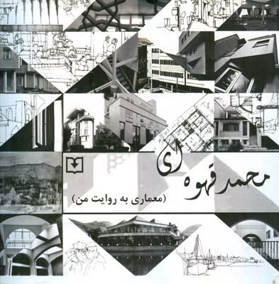 محمد قهوه اي معماري به روايت من (قهوه اي) سروش دانش