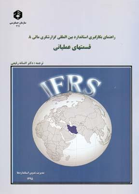 نشريه 211 راهنماي بكارگيري استاندارد 8 قسمتهاي عملياتي (سازمان حسابرسي)