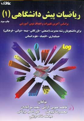 رياضيات پيش دانشگاهي 1 (عمويي آراني) علوي