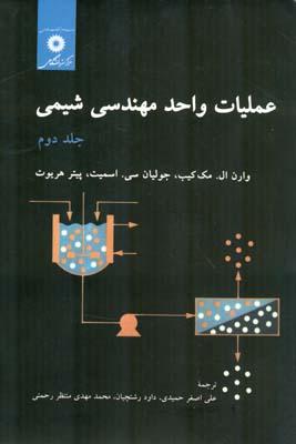 عمليات واحد مهندسي شيمي مك كيب جلد 2 (حميدي) مركز نشر