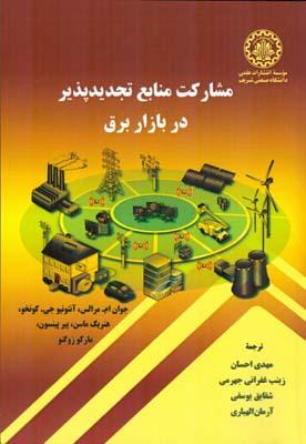 مشاركت منابع تجديدپذير در بازار برق مرالس (احسان) صنعتي شريف