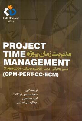 مديريت زمان پروژه (سروش نيا pmp) ناقوس