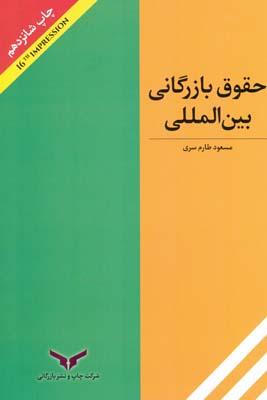حقوق بازرگاني بين المللي (طارم سري) چاپ و نشر بازرگاني