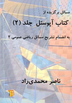 مسائل برگزيده از كتاب آپوستل جلد 2 (محمدي راد) تايماز