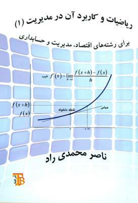 رياضيات و كاربرد آن در مديريت 1 (محمدي راد) تايماز