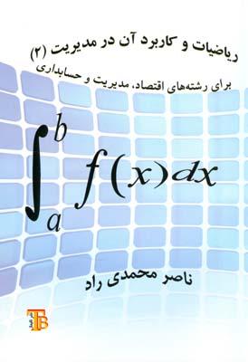 رياضيات و كاربرد آن در مديريت 2 (محمدي راد) تايماز