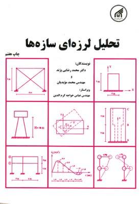 تحليل لرزه اي سازه ها (رضايي پژند) دانشگاه امام رضا
