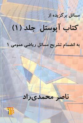 مسائل برگزيده كتاب از آپوستل جلد 1 (محمدي راد) تايماز