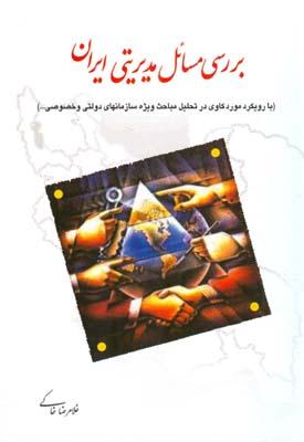 بررسي مسائل مديريتي ايران (خاكي) فوژان