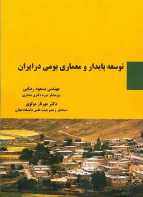 توسعه پايدار و معماري بومي در ايران (رضايي) سيماي دانش