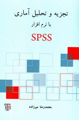 تجزيه و تحليل آماري با نرم افزار spss (ميرزاده) تايماز