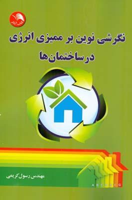 نگرشي نوين بر مميزي انرژي در ساختمان ها (كريمي) آيلار