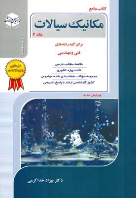 كتاب جامع مكانيك سيالات جلد 2 (خداكرمي) راهيان اشد