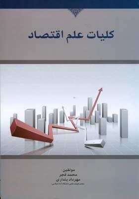 كليات علم اقتصاد (قجر) هوشمند تدبير