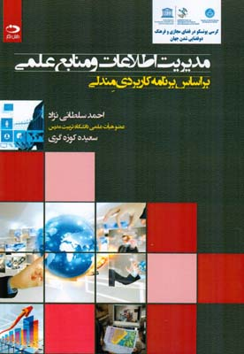 مديريت اطلاعات و منابع علمي (سلطاني نژاد) دانش نگار