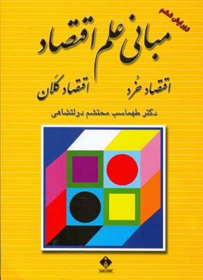 مباني علم اقتصاد (دولتشاهي) خجسته