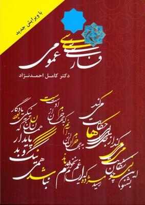 فارسي عمومي (احمد نژاد) طراوت