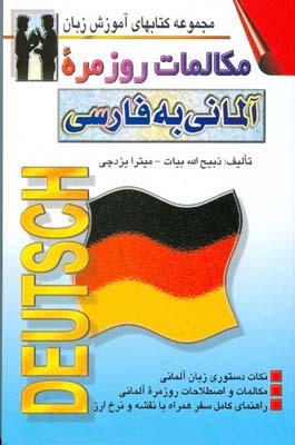 مكالمات روزمره آلماني به فارسي (بيات) اشراقي