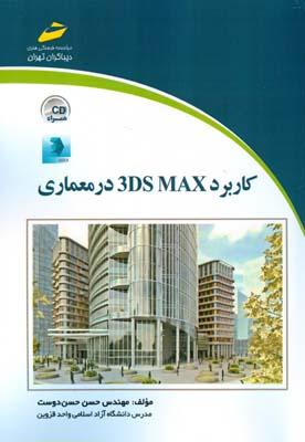 كاربرد 3ds max در معماري (حسن دوست) ديباگران