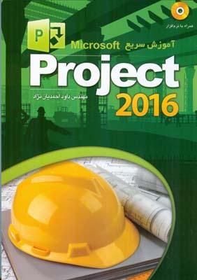 آموزش سريع project 2016 (احمديان نژاد) عابد