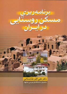 برنامه ريزي مسكن روستايي در ايران (عنابستاني) سيماي دانش
