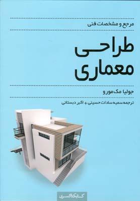 مرجع و مشخصات فني طراحي معماري مك مورو (حسيني) كتابكده كسري