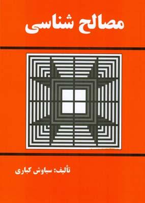 مصالح شناسي (كباري) دانش و فن