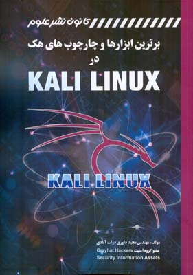 برترين ابزارها و چارچوب هاي هك در kali linux (داوري دولت آبادي) كانون نشر علوم