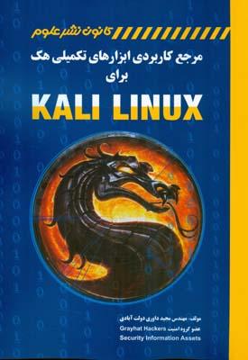 مرجع كاربردي ابزارهاي تكميلي هك براي kali linux (داوري دولت آبادي)كانون نشر علوم