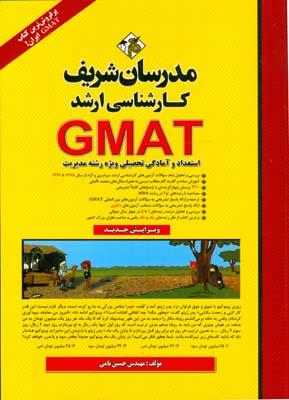 كارشناسي ارشد GMAT استعداد و آمادگي تحصيلي ويژه رشته مديريت (نامي) مدرسان شريف