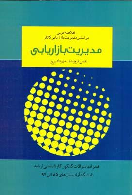 خلاصه درس مديريت بازاريابي كاتلر دانشگاه آزاد سال 85-94  (فروزنده) آموخته