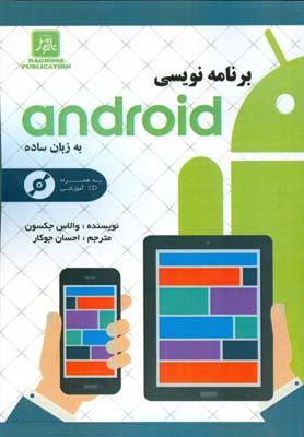 برنامه نويسي android به زبان ساده جكسون (جوكار) ناقوس