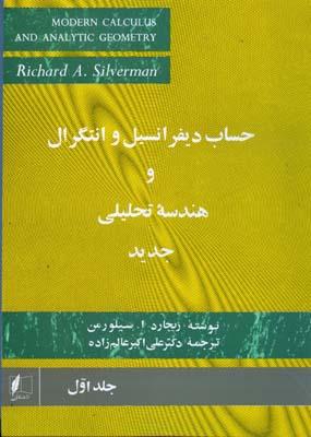 حساب ديفرانسيل و انتگرال و هندسه تحليلي جديد سيلورمن جلد 1(عالم زاده) علمي و فني