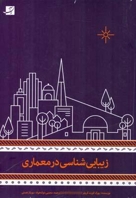 زيبايي شناسي در معماري گروتر (دولتخواه) آبان