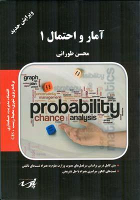 آمار و احتمال 1 (طوراني) پارسه