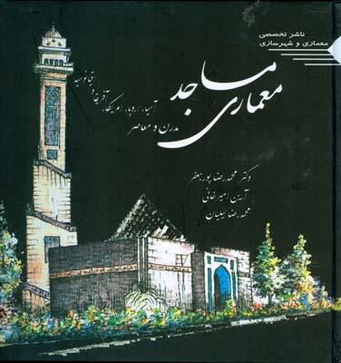 معماري مساجد مدرن و معاصر (پورجعفر) طحان