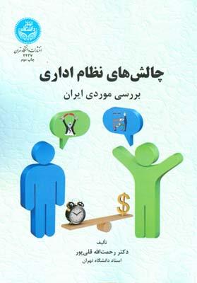 چالش هاي نظام اداري بررسي موردي ايران (قلي پور)دانشگاه تهران