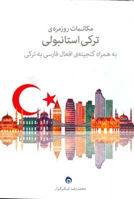 مكالمات روزمره ي تركي استانبولي به همراه افعال فارسي تركي (شكرگزار) ديد
