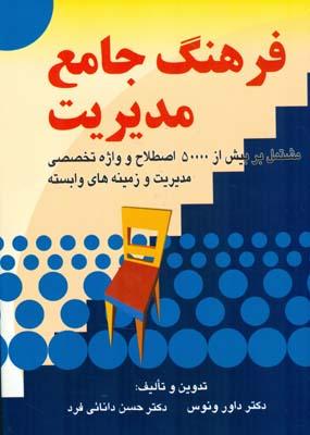 فرهنگ جامع مديريت (ونوس) صفار