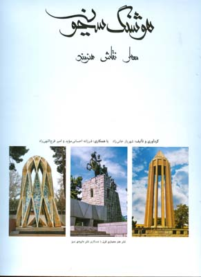 هوشنگ سيحون (خاني زاد) هنر معماري قرن